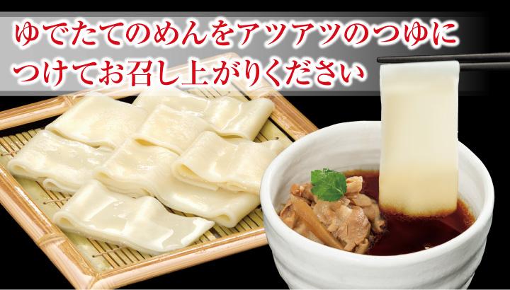 上州肉汁つゆ 調理イメージ
