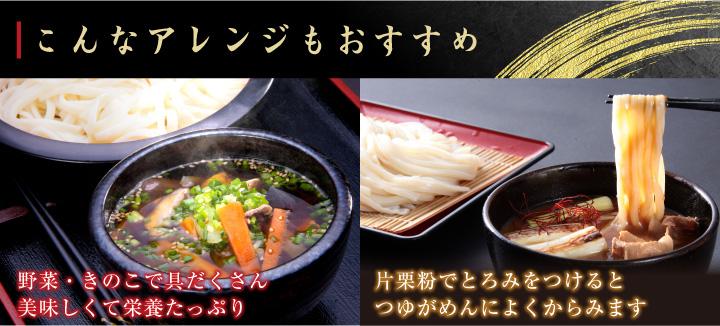 上州肉汁つゆ アレンジ