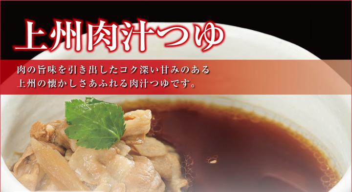 上州肉汁つゆ