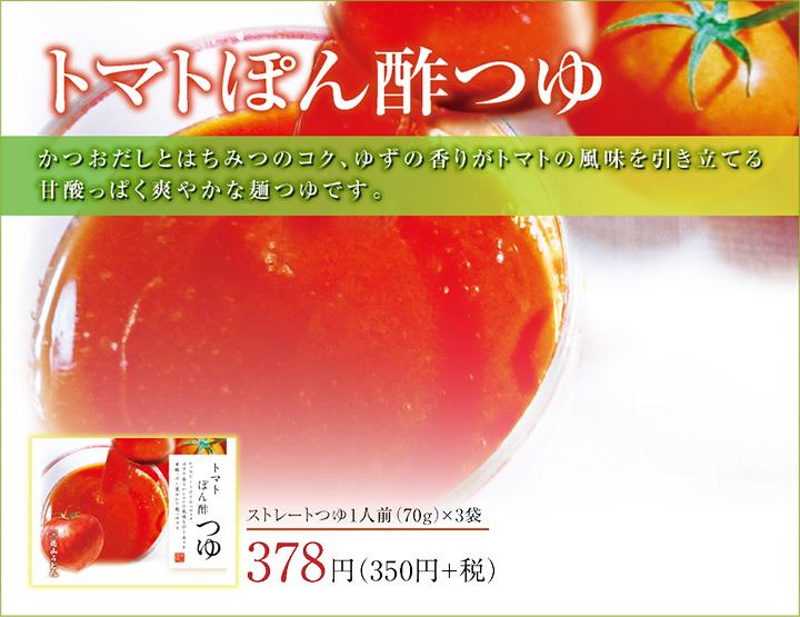 めんつゆ 商品ページ用 トマトぽん酢つゆ
